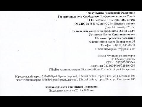 Отмена оплаты услуг ЖКХ!!! Бюджетная смета человека и гражданина!!!