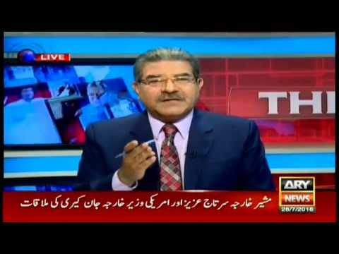 The Reporters  26th July 2016
