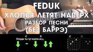 FEDUK - Хлопья летят наверх РАЗБОР ПЕСНИ АККОРДЫ И БОЙ (БЕЗ БАРРЭ)