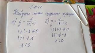 1011 Алгебра 8 класс найдите область определения функции