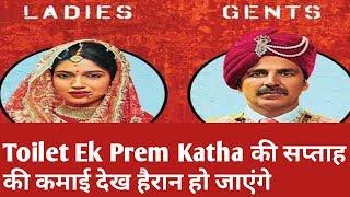 `Toilet Ek Prem Katha'  की पहले सप्ताह की कमाई देखकर आप भी हैरान रह जाएंगे