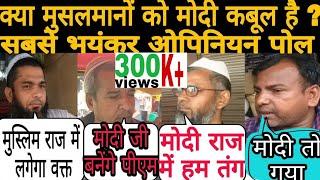 क्या मुसलमानों को मोदी कबूल है ? 2019 के चुनाव पर जबरदस्त राय/people view on Shashi Tharor statement