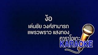 ง้อ - เด่นชัย วงศ์สามารถ ร้องคู่ แพรวพราว แสงทอง [KARAOKE Version] เสียงมาสเตอร์