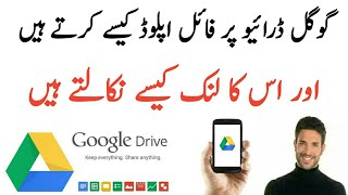 How to upload a file on Google Drive | upload photos