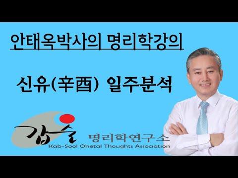 갑술명리학연구소 kabsool.com 신유일주 사주 명