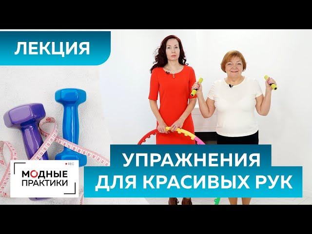 Упражнения для мышц рук. Добиваемся изящных линий тела вместе с Ириной Паукште и Юлией Соколовой.