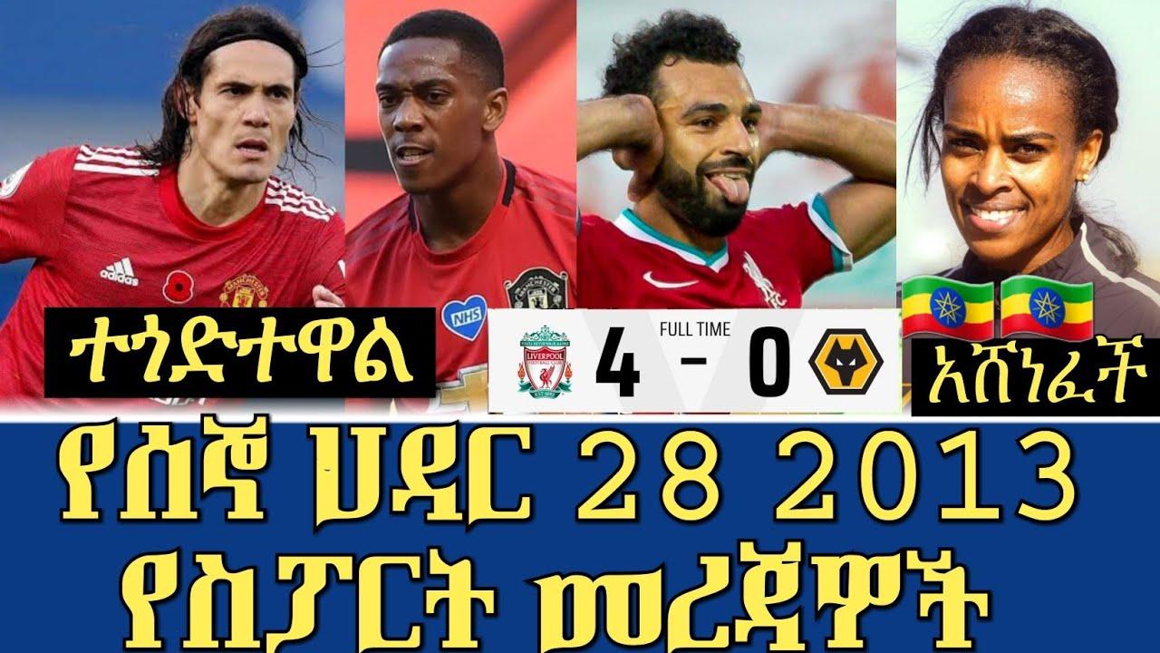 የሰኞ ስፖርት ዜና ህዳር 28|Ethiopian sport news|Asham Sport|