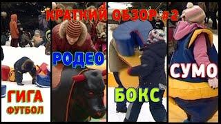 Краткий обзор #2 - Зимние развлечения: Родео, Сумо, Бокс и Гига Футбол. Прокат аттракционов.