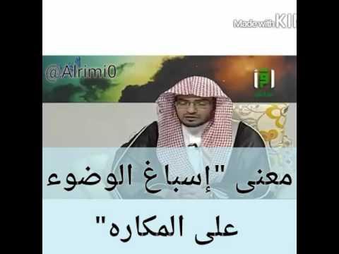 الشيخ صالح المغامسي معنى إسباغ الوضوء على المكاره Youtube