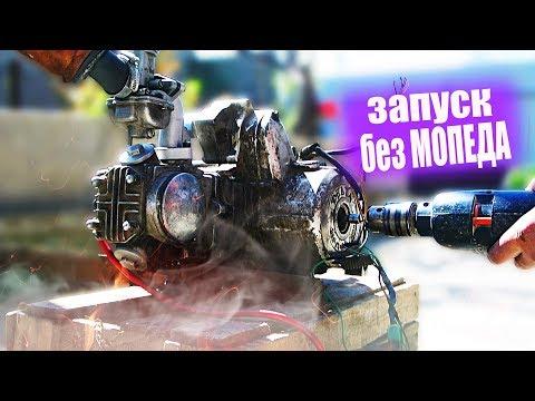 Как завести мотор без мопеда | Мопед Альфа | Проводка АЛЬФА