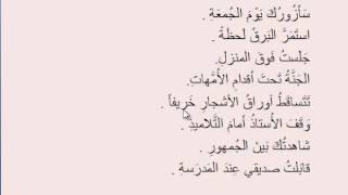Арабский язык  Обстоятельство времени и места