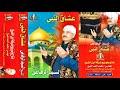 الشيخ السيد الرفاعى عشاق النبى النسخه الاصليه  انتاج ابن الشيخ