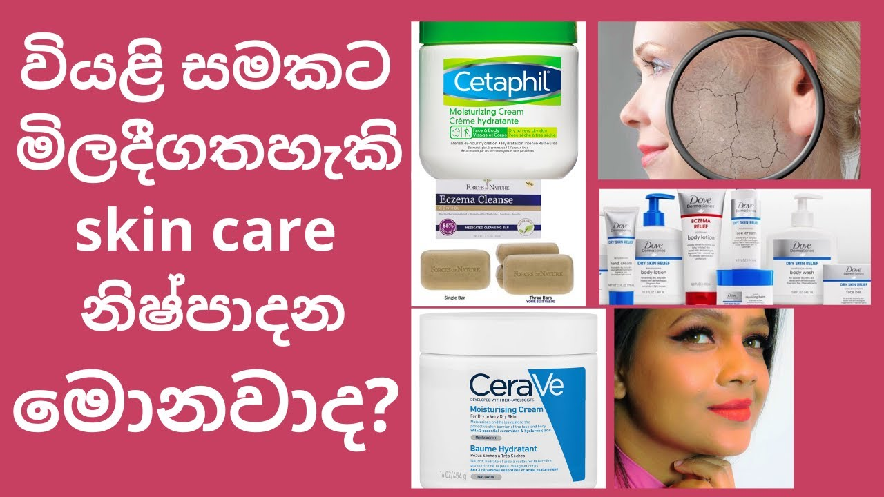 The Best Drugstore Skin-Care Products for Dry Skin| වියළි සමකට මිලදීගතහැකි නිෂ්පාදනමොනවාද| srilanka