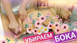 Обучаю КАК БЫСТРО УБРАТЬ БОКА?👗-- Tutorial: Waist slimming massage!