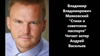 Стихи о советском паспорте   Владимир Владимирович Маяковский