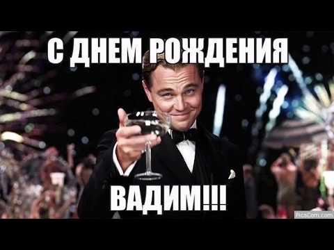 С днём рождения , Вадим ! (лето)