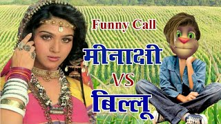 मीनाक्षी शेषाद्रि VS बिल्लू कोमेडी । Meenakshi Seshadri Songs vs Billu Funny Call | Talking Tom Call