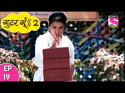 Gutur Gu - 2 गुटुर गु २ - Episode 19 - 1st July, 2017 thumbnail