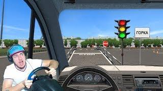 ПОШЕЛ УЧИТЬСЯ В АВТОШКОЛУ - БУДУ ПОЛУЧАТЬ ПРАВА - CITY CAR DRIVING + РУЛЬ