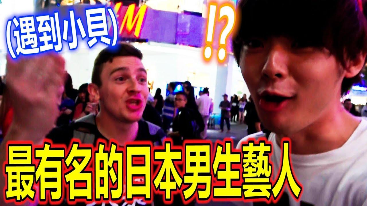 在臺灣最有名的日本男藝人是誰?沒想到都說那個人,超興奮…!(遇到小貝) - YouTube
