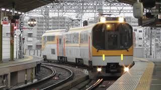 近鉄20000系「楽」到着シーン