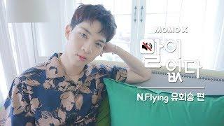 [말이 없다] [EP.172] 엔플라잉 유회승 편 (Yoo Hwe Seung of N.Flying)
