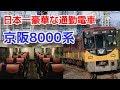 【日本一豪華な通勤電車】京阪電鉄8000系ダブルデッカーに乗ってみた〈出町柳駅⇒祇園…
