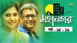 Drama Seria || Mohanogor | Ep 15 - 16 | ft Apurbo, Sumaiya Shimu, Lutfor Rahman ,Bijori Barkatullah