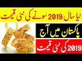 New Gold Price Today In Pakistan 2019 Gold Rate Today Aaj Sonay Ki Qeemat mp3