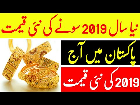 New Gold Price Today in Pakistan 2019   Gold Rate Today    Aaj Sonay ki Qeemat
