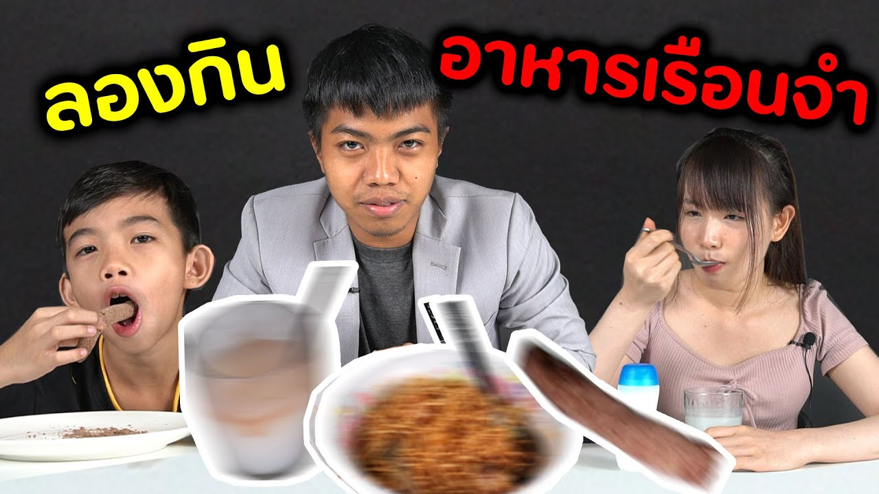 ลองกิน แต่ไม่ต้องเข้าไป อาหารDIYจากเรือนจำ [ใส่สูทรีวิว] | DOM