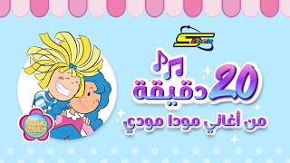 سبيستون | Spacetoon - 20 دقيقة من أغاني مودا مودي
