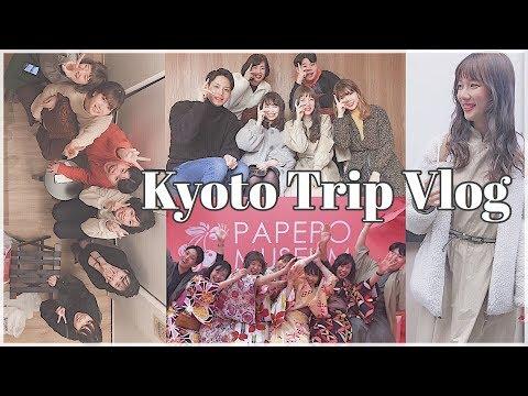 【Vlog】7人で1泊2日の京都旅行♡観光地、インスタ映えスポットなど(ゆるゆるVLOG!)