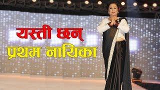यस्ती छन् प्रथम नायिका | The First Nepali Actress Bhuwan Chand