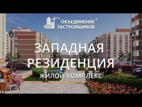 ЖК Западная Резиденция Ӏ Объединение Застройщиков