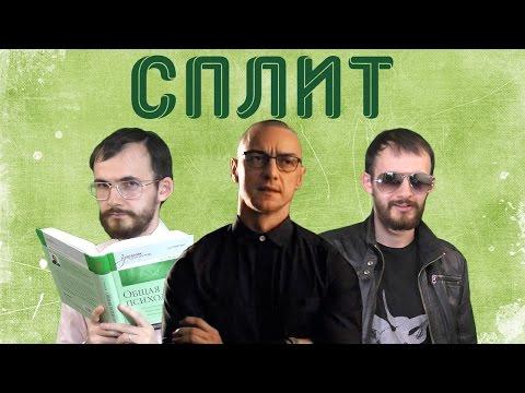 РАЗДВОЕНИЕ ЛИЧНОСТИ. Психология в фильме СПЛИТ