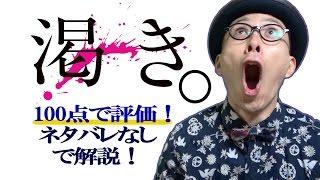 「渇き。」中島哲也監督、あなた狂ってますね!最高の映画ありがとう! 黒沢あすか 検索動画 25