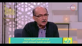 8 الصبح - الناقد / يوسف شريف ... قراءة في ملامح الدورة الجديدة لمهرجان القاهرة السينمائي الدولي