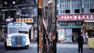Hong Kong 1960 六十年代香港