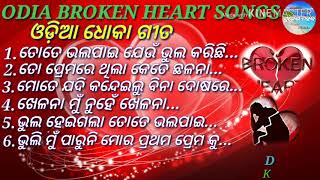 Odia dhoka songs ||Odia Broken Heart Songs|| ଓଡ଼ିଆ ଧୋକା ଗୀତ ||
