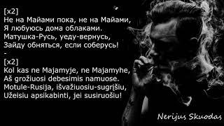 [lyrics] Честный (Тимур Гатиятуллин) - Майами [LT!]