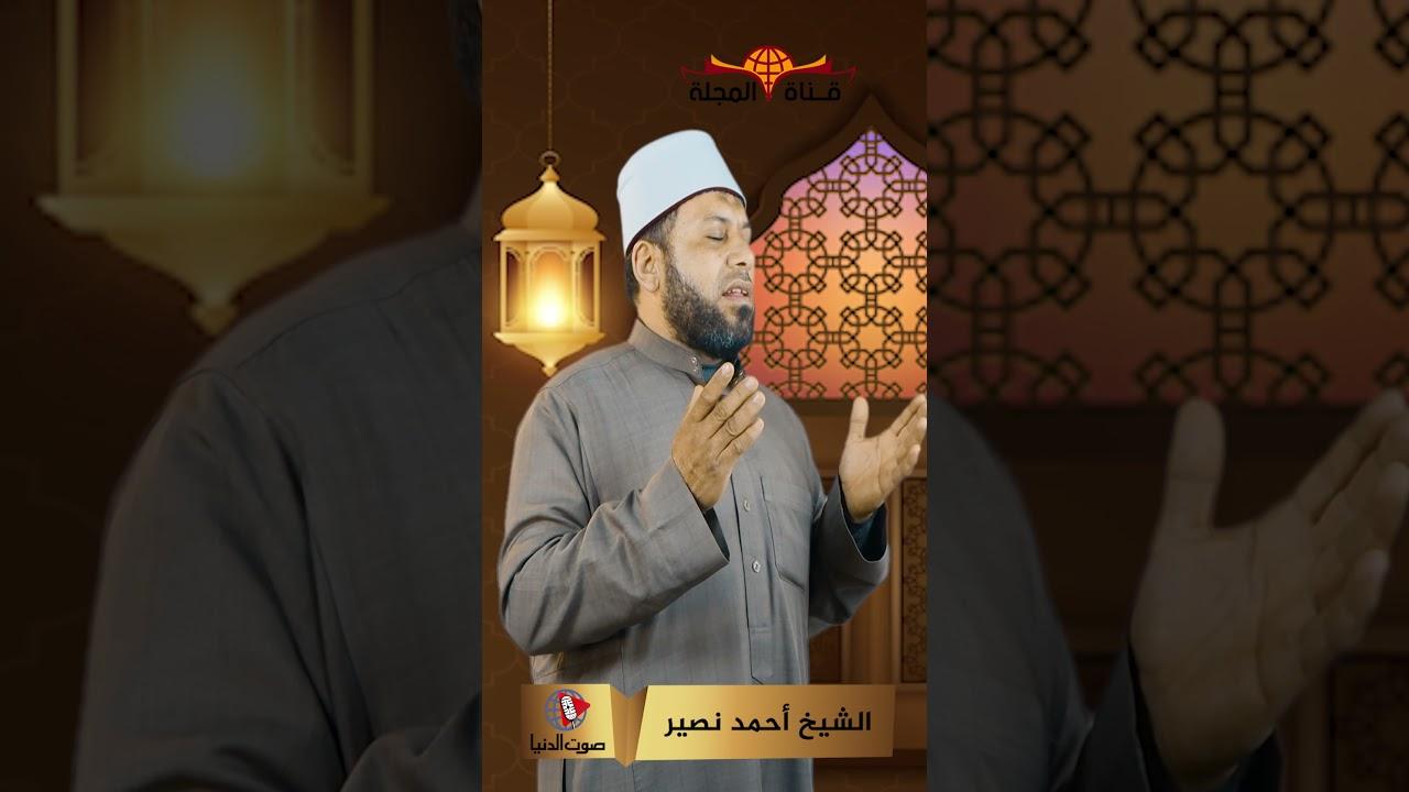 دعاء اليوم الثاني من رمضان المستجاب ان شاء الله / ش. أحمد نصير