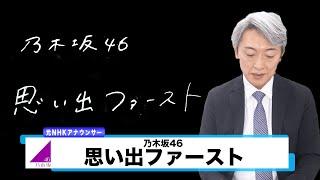 【読んでみた】思い出ファースト / 乃木坂46【大園桃子さん卒業おめでとうございます】