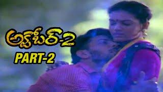 October 2 Full Movie | Part 2 | Anand Babu | Prithvi Raj | Ramya Krishna | Madhu Bala