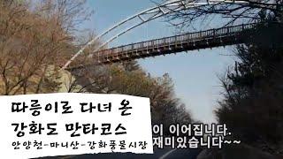 따릉이로 다녀온 강화도 만타코스 (안합-마니산-강화도풍…