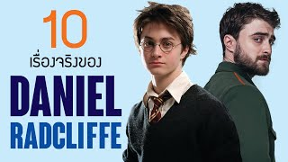 10 เรื่องจริงของ แฮร์รี่ พอตเตอร์ Daniel Radcliffe | บ่นหนัง