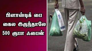பிளாஸ்டிக் பை கைல இருந்தாலே 500 ரூபா ஃபைன் |plastic ban in Tamil Nadu