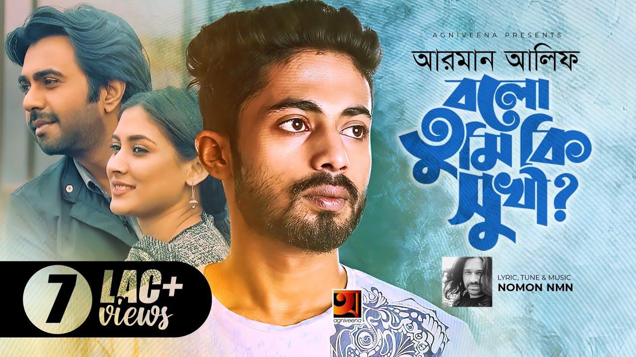 Bolo Tumi Ki Shukhi ? | বলো তুমি কি সুখী ? | Arman Alif | Eid New Song 2020 | Nomon |@G Series Music