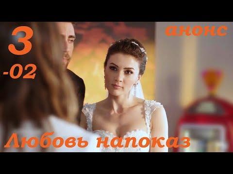 3 серия Любовь напоказ фрагмент 2  русские субтитры HD Afili Ask (English Subtitles)