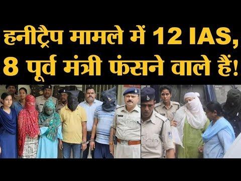 Madhya Pradesh Honeytrap Case: 'अधिकारी और मंत्री कम उम्र की लड़कियों की डिमांड करते थे' | Bhopal